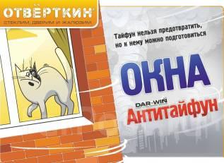 "Окна ""Антитайфун"" во Владивостоке"