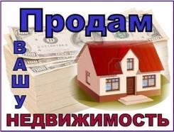 Оценка услуги в Уссурийске Помогу быстро и выгодно продать Вашу недвижимость