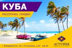 Куба. Варадеро. Пляжный отдых. Пляжный отдых на Кубе!
