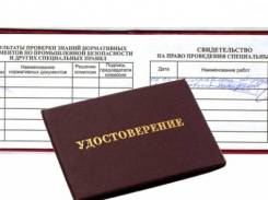 Помощь в получении удостоверений рабочих профессий