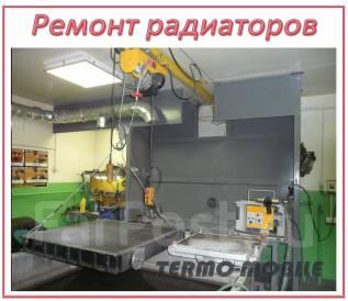 Ремонт Радиаторов на лекговые, грузовые, спецтехнику.