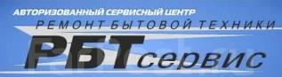 Инженер по ремонту оборудования. РБТ-Сервис. Улица Малиновского 11