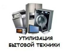 Утилизация бытовой техники