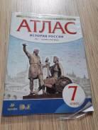 Атласы по истории. Класс: 7 класс