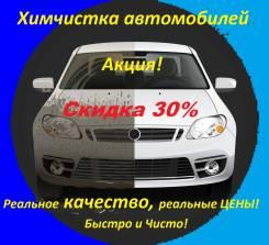 Акция! Скидка 30% на химчистку авто!. Акция длится до 21 августа