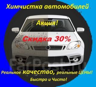 Акция! Скидка 30% на химчистку авто!. Акция длится до 31 октября