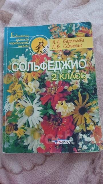 учебник сольфеджио 2 класс варламова
