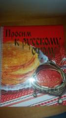 Отдам кулинарную книгу