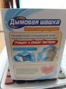 Дымовая шашка Для приятного аромата в автомобиле Carmate D37U