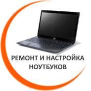 Ремонт, модернизация и обслуживание ноутбуков