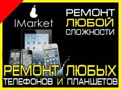 Замена экрана на iPhone 4s,5,5s,6,6+,6s,7,7 plus! Прайс внутри.iMarket
