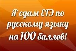 Репетитор по русскому языку и литературе. ЕГЭ. ОГЭ. Итоговое сочинение