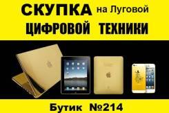 Скупка техники на Луговой! Телефоны, ноутбуки, планшеты, фото-аппараты