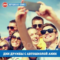 """Автошкола """"Аник"""" объявляет """"Дни дружбы""""!"""
