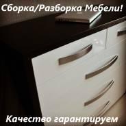 Сборка/разборка корпусной мебели