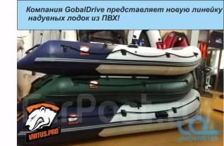 Надувные лодки Virtus Новая Линейка от компании GlobalDrive!