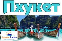 Таиланд. Пхукет. Пляжный отдых. Удивительный Пхукет + Прямые рейсы + Акции