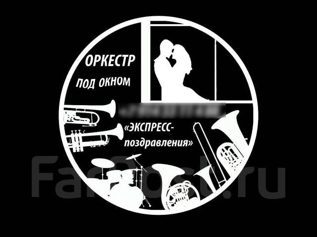 Оркестр под окном во Владивостоке!