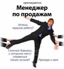 Менеджер по продажам строительных материалов. ИП Боев О.Н. Улица Чапаева 3в