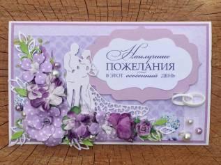 Открытка-конверт Ко Дню Свадьбы. Ручная работа