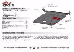 Защита двигателя. Hyundai Solaris Kia Rio. Под заказ