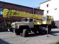 "Юрмаш Юргинец КС-55722-1. Автокран КС-55722-1 ""Юргинец"" на шасси Урал-55571 (25 тонн), 25 000 кг."