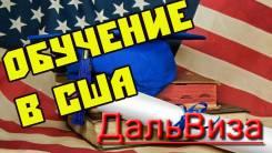 ДальВиза. Обучение за границей. Обучение в США С 1999.