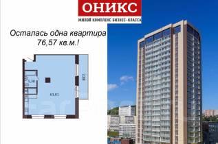 2-комнатная, проспект Красного Знамени 114а. Третья рабочая, застройщик, 76 кв.м.