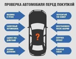Помощь в выборе и покупке автомобиля! Выездная диагностика 1000 руб!