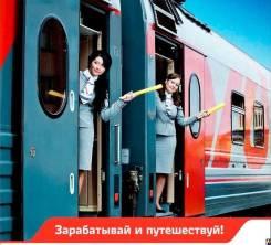 Проводник пассажирского вагона - обучение, трудоустройство