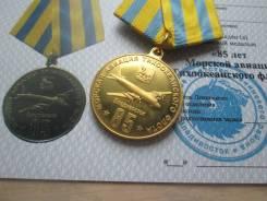 Медаль . 85 лет авиации ТОФ, Владивосток . .