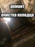 Чистка колодцев Чита районы края
