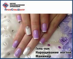 Обучение: Наращивание ногтей. Маникюр, Педикюр, Гос. Диплом!