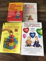 Книги как назвать ребёнка