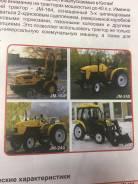 Jinma. Продам мини-трактор -244