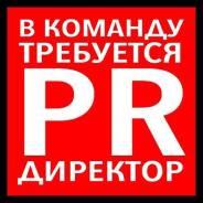 """Руководитель подразделения маркетинга и рекламы. ООО""""Вирго"""""""