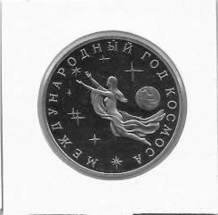 (Proof в холдере) 3 рубля 1992г. Международный год космоса