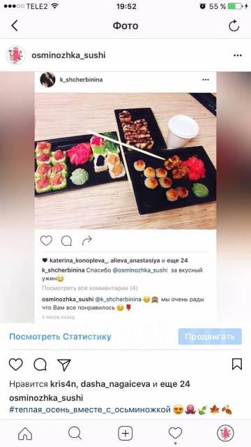Перспективная франшиза Суши Бара, с доходом от 120 000 рублей