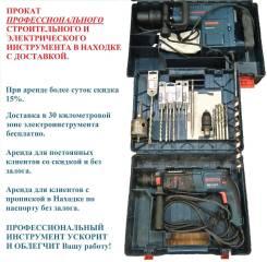 Аренда Электрического и Строительного Инструмента в Находке. Доставка.