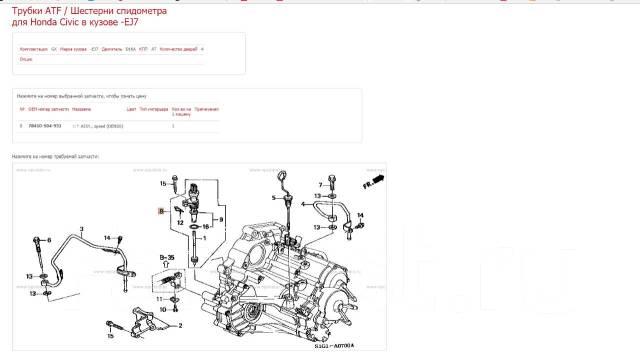 Датчик коробки передач. Honda: Logo, Capa, Civic Ferio, Integra SJ, Civic Двигатели: D13B7, D16Y5, D15Z7, D15Z9