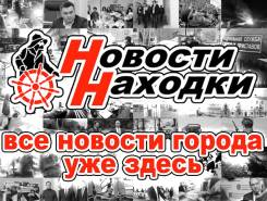 """Редактор. """"Новости Находки"""". Улица Линейная 8б"""