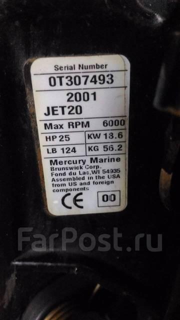 Mercury. 25,00л.с., 2-тактный, бензиновый, нога S (381 мм), Год: 2001 год