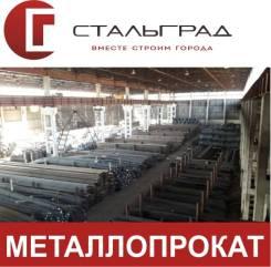 Металлопрокат: Выгодные ЦЕНЫ! Подготовка металла! Доставка!. Под заказ
