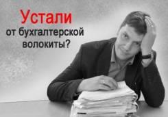 Бухгалтерские и налоговые услуги - район Луговой