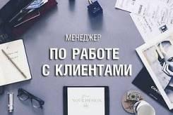 Менеджер по работе с клиентами. Вестник государственной регистрации. Улица Суханова 11