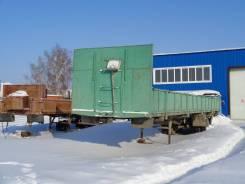 Одаз 9370. Прицеп ОДАЗ 9370, 20 000 кг.