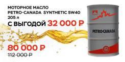 Petro-Canada. синтетическое