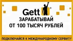 Водитель такси. Ангарск