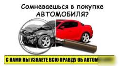 Предпродажная диагностика автомобилей