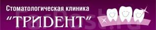 """Врач-стоматолог-терапевт. ООО """" Тридент """". Улица Черемуховая 22"""
